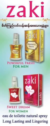 Zaki Perfume