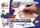 Formation en Lectra Système - Tunisie